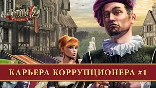 Video The Guild 2: Renaissance - Карьера коррупционера (День 1) download MP3, 3GP, MP4, WEBM, AVI, FLV Januari 2018