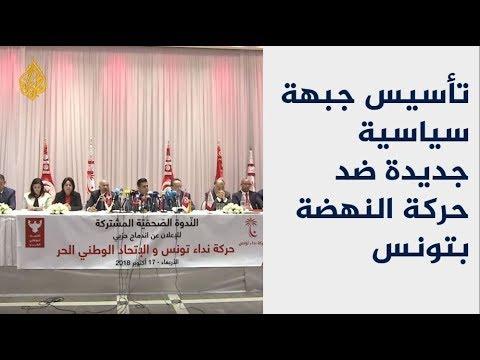 تأسيس جبهة سياسية جديدة ضد حركة النهضة بتونس  - نشر قبل 53 دقيقة