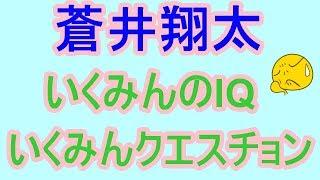 蒼井翔太 いくみんのIQ いくみんクエスチョン チャンネル登録お願いしま...
