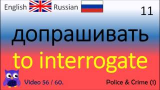 56 Police & Crime (1) Анголь - русских слов / English - Russian Words (Обучение английский язык)(Full list: https://www.youtube.com/watch?v=8MS8vFDFAPk&list=PL5XEvcv2dXCpPxtq01eIzzOCCqIZAhTGZ профессиональный английский / английские ..., 2016-09-23T10:15:47.000Z)