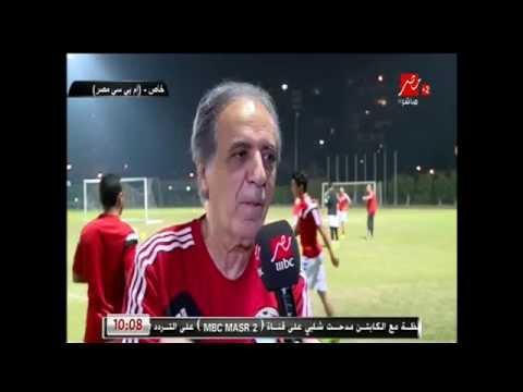اخر تدريبات منتخب مصر قبل السفر لبتسوانا .. حصريا لحظة بلحظة مع مدحت شلبى