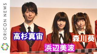 チャンネル登録:https://goo.gl/U4Waal 女優の浜辺美波、森川葵、俳優...