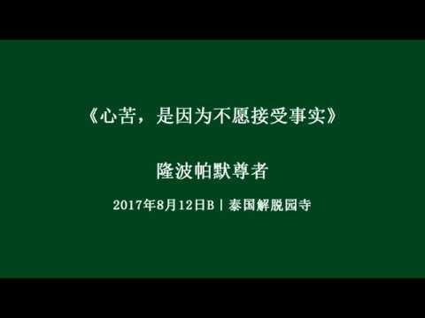 第七屆|02 心苦,是因為不願接受事實——隆波帕默尊者|2017年8月12日B(泰語中文字幕)