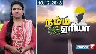 Namma Area Morning Express News | 10.12.2018 | News7 Tamil