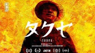 "TAKUYA | TRAILER | ""BEST SKATE FILM"" (SSFF 2018)  & ""BEST SCREENPLAY"" (MIMPI  2018)"
