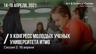 """Конгресс молодых ученых. Секция """"Искусство, наука и технологии"""". Сессия 3"""