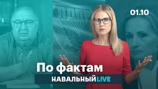 🔥 Пакет Яровой. Олигархи в России. Как работают расследования