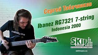 Обзор электрогитары Ibanez RG7321 7-string Indonesia 2000 | SKIFMUSIC.RU