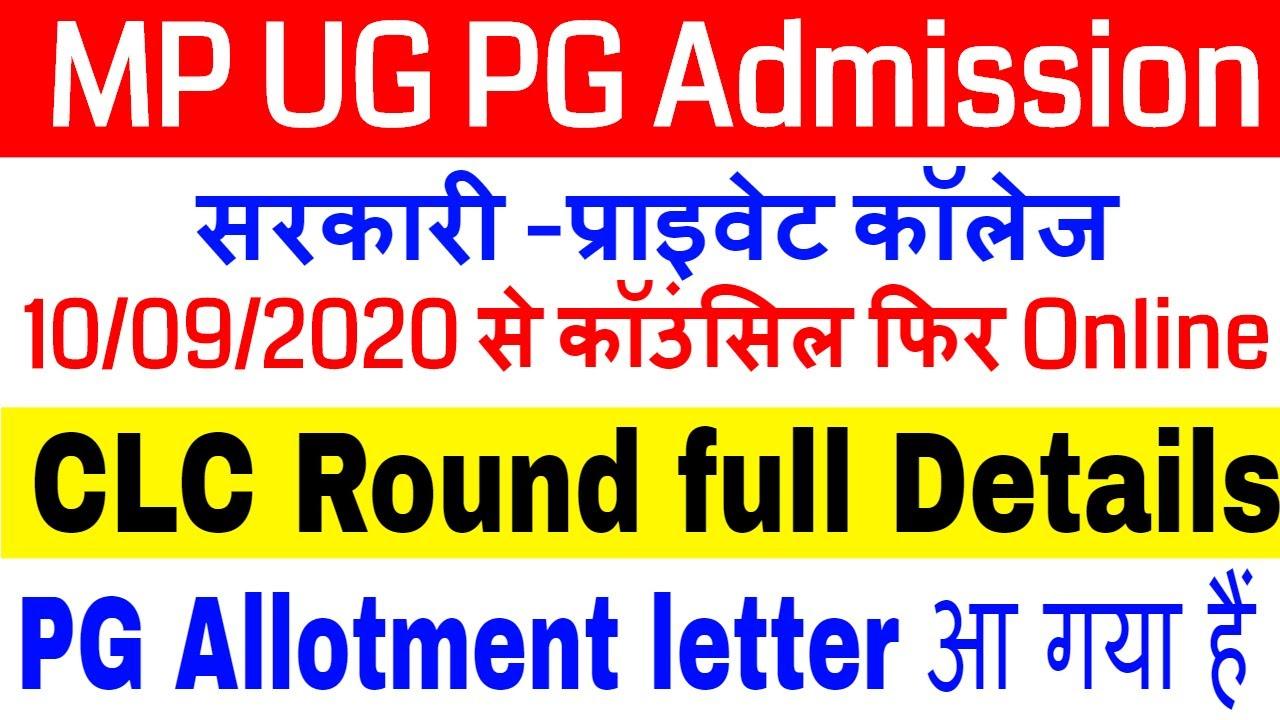 MP UG PG   2nd Round/CLC ROUND update । PG Allotment letter  download कैसे करे I