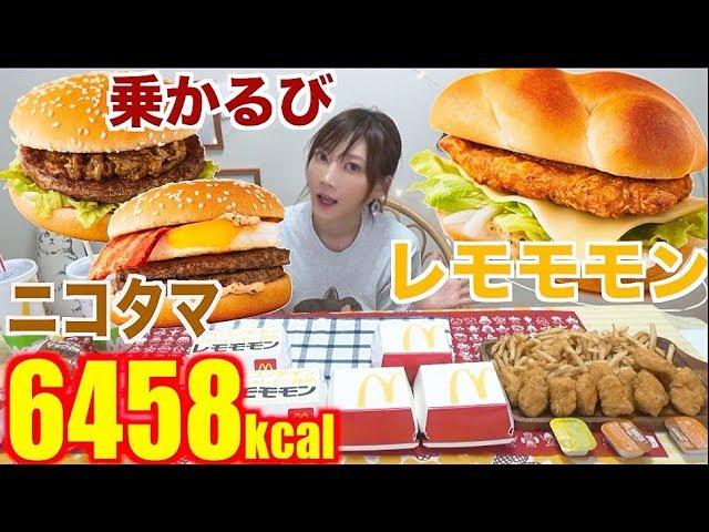 【大食い】[マクドナルド]改名バーガーズ 乗かるび ニコタマ レモモモン[9個]祝祝ポテトなど[6458kcal]【木下ゆうか】