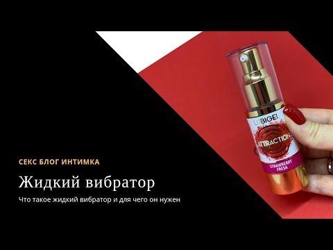 Жидкий вибратор MAI Lubigel Strawberry: обзор и характеристики