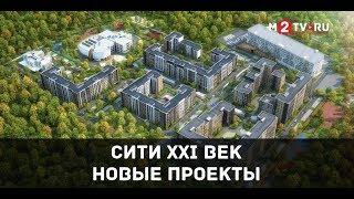 """Презентация новых проектов  """"Сити XХI век"""". Комфорт уровня бизнес. Миниполис 2.0. Перезагрузка"""