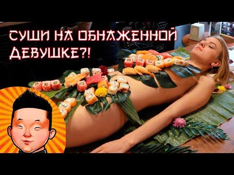 Девушка суши | Традиционная подача суши | Perepoloh