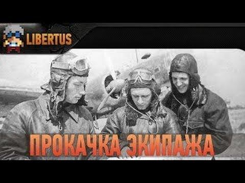 War Thunder | Гайд | Прокачка летного Экипажа | Пилота