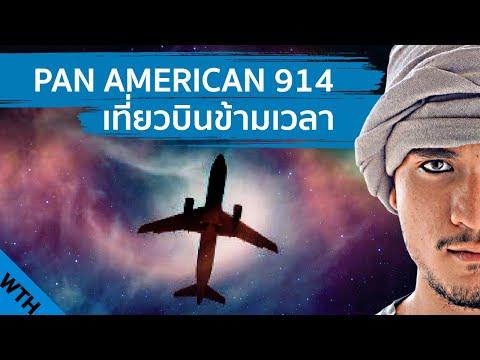 PAN AMERICAN 914 เครื่องบินข้ามเวลา WHAT THE HECK EP. 01 | The Common Thread