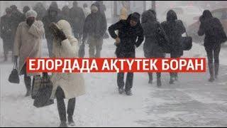 ЕЛОРДАДА АҚТҮТЕК БОРАН / SHYNY KEREK | ШЫНЫ КЕРЕК (23.01.20)