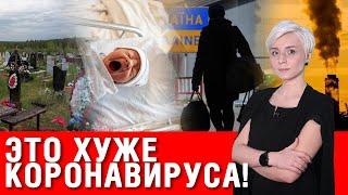 Смотреть всем Коронавирус не самое страшное Почему население Украины стремительно сокращается