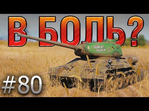 В БОЛЬ? Выпуск №80. ТАНКИСТ БЕЗ ТРУСОВ, НО С Т-34-85М [World Of Tanks]