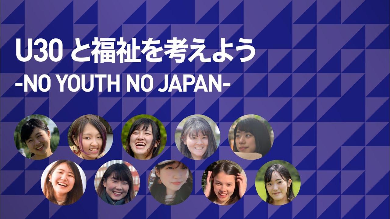Japan no youth no