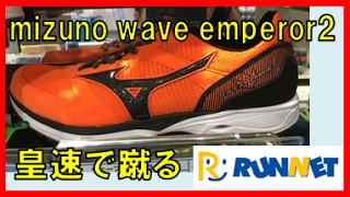 mizuno 最新シューズ解剖! mizuno wave emperor 2(ミズノ ウェーブ エ...