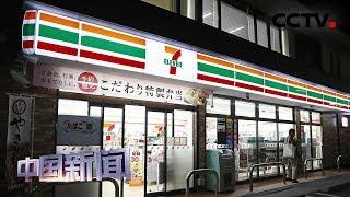 [中国新闻] 7-11母公司柒和伊拟裁员4000人 并降低加盟费、关闭不盈利门店 | CCTV中文国际