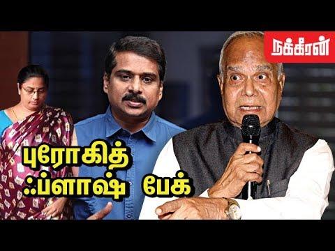 பொறியில் சிக்கிய கவர்னர்! Nirmala Devi Case | Governor's reaction | Banwarilal Purohit