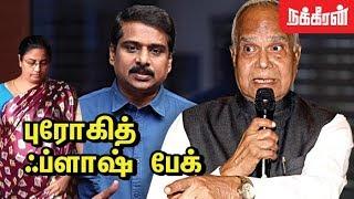 பொறியில் சிக்கிய கவர்னர்! Nirmala Devi Case | Governor's reaction | Banwarilal Purohit thumbnail