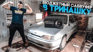 БЮДЖЕТНЫЙ САБ В ТРИНАШКУ за 5.000