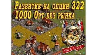 #cossacks Урок от [RA]MACKA_PCT(vadik123). Развитие 322 на 1000 0pt без рынка.