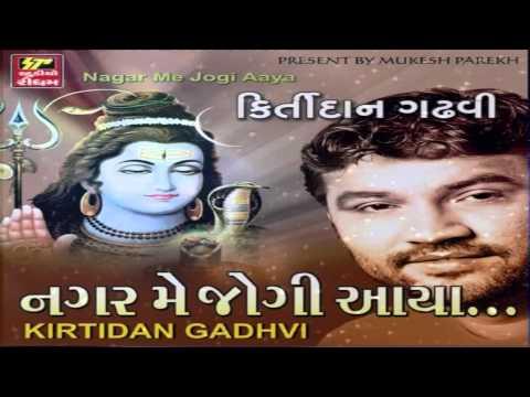 Kirtidan Gadhvi | Nagar Me jogi Aaya Shiv | Audio Song