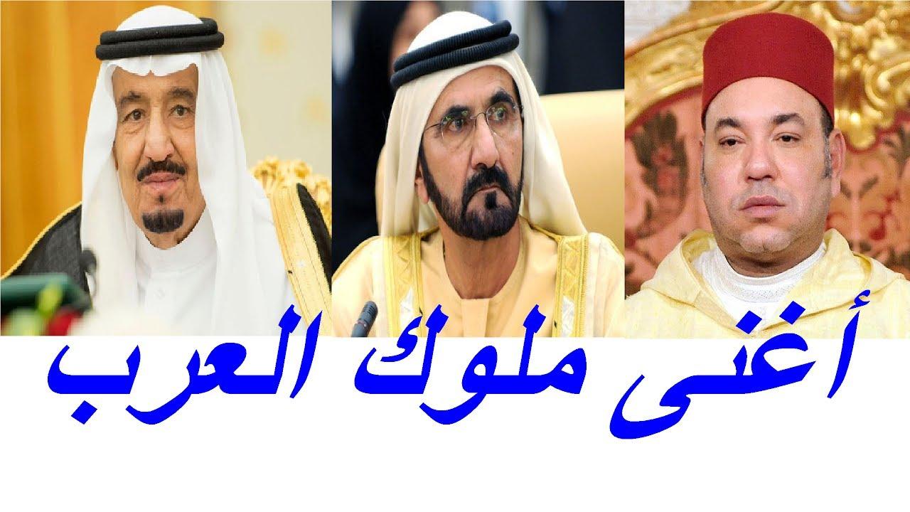 ترتيب أغنى ملوك العرب لسنة 2021 Youtube