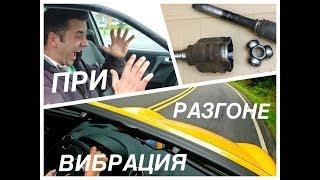 Вибрация при разгоне автомобиля