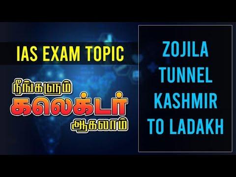 Download IAS EXAM TOPIC | Zojila Tunnel Kashmir to Ladakh | நீங்களும் கலெக்டர் ஆகலாம் | EP-03 | Dinamalar