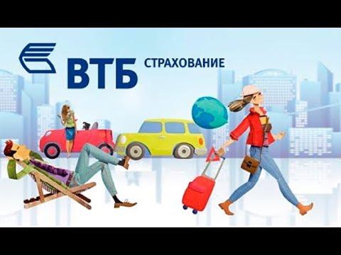 ВТБ 24 Страхование заявка онлайн