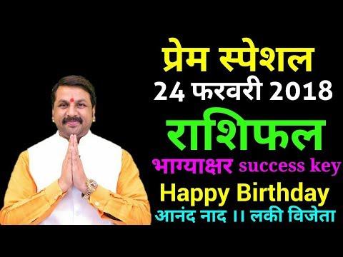 24 फरवरी 2018   Daily Rashifal । Success Key   Happy Birthday   Best Astrologer