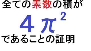 全ての素数の積が4π^2である事の証明 (1)リーマン・ゼータ関数の導入