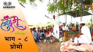 Sundari   सुंदरी    EP 8   Promo 8   प्रोमो भाग ८    Marathi web series   Samarth Film Production