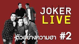 Joker Live ตัวอย่างความฮา #2