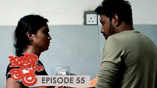 Husma Watena Mal | Episode 55 - (2019-10-13) | ITN