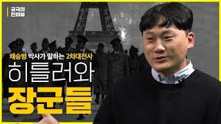 [궁극의 인터뷰] 전쟁사 블로그 페리스코프의 주인 채승…