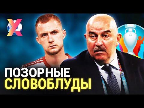 ЧЕРЧЕСОВ СНОВА НЕСЕТ ЧУШЬ. Игроки бредят. Россия - Бельгия 0:3 на Евро-2020