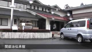 関市 「関鍛冶伝承館」