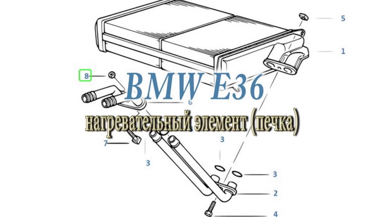 BMW E36 устраняем течь печки салона