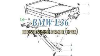 BMW E36 устраняем течь печки салона(, 2016-07-17T21:50:04.000Z)
