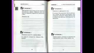 Французский с Дмитрием Петровым домашнее задание к уроку 3