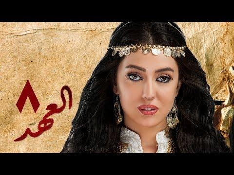 مسلسل العهد (الكلام المباح) - الحلقة الثامنة  (8) - El Ahd