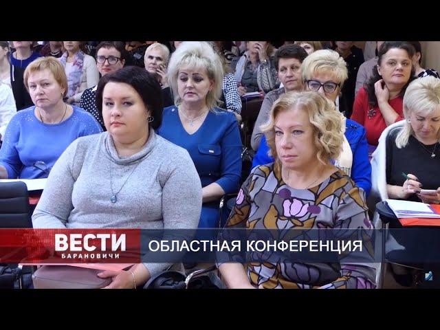 Вести Барановичи 22 октября 2019.