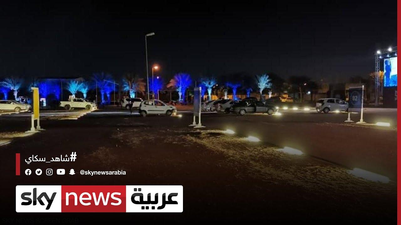 السودان.. تواصل فعاليات مهرجان -سينما السيارات-  - نشر قبل 19 ساعة