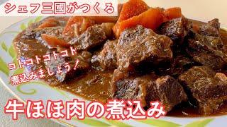 #349『牛ほほ肉の煮込み』たっぷりの赤ワインでじっくり煮込む! シェフ三國の簡単レシピ