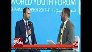 الآن | لقاء مع د. فتحي شمس الدين أحد منظمي منتدى شباب العالم